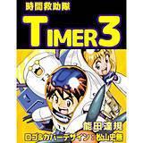 時間救助隊TIMER3