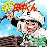 4P田中くん