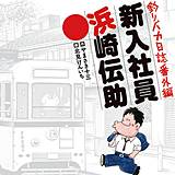 釣りバカ日誌番外編 新入社員 浜崎伝助