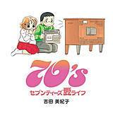 70's愛ライフ