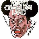 東京お侍ランド