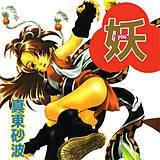妖‐you‐