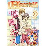 iHertZ band.11 特集「傲慢なキス」