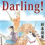 Darling!~母とプーさんと僕~