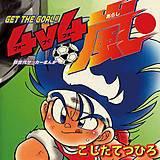GET THE GOAL!! 4v4嵐