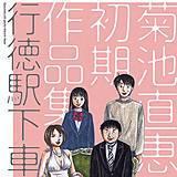 行徳駅下車~菊池直恵初期作品集~