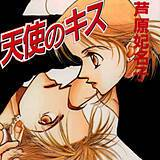 天使のキス