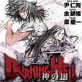 BURNING HELL 神の国