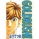 GOLDRUSH!