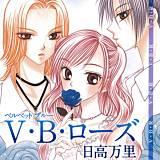 V・B・ローズ