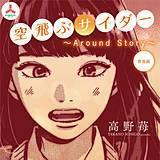 空飛ぶサイダー ~Around Story~青春編