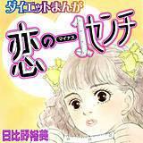 【読めばヤセるマンガ】恋のマイナス1センチ