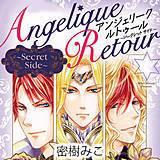 アンジェリーク ルトゥール~Secret Side~