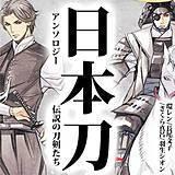 日本刀アンソロジー 伝説の刀剣たち