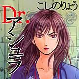 Dr.アシュラ