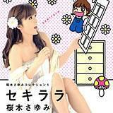 桜木さゆみコレクション