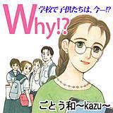 Why!?学校で子供たちは、今-!?