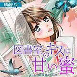 図書室のキスは甘い蜜~飛べない蝶々~