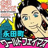 永田町ワールドフェイマス