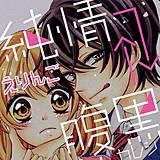 純情→←腹黒カレシ