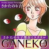 さかたのり子傑作ミステリー GANEKO