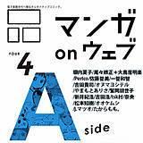 マンガ on ウェブ第4号 side-A