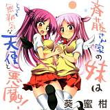 斉藤さん家の妹はとっても無邪気な天使と悪魔!