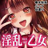Bitch Girl淫乱乙女