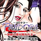 PANDORA~禁断の扉が開かれる~