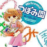 Welcome!つぼみ園
