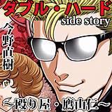 ダブル・ハード side story~殴り屋・鷹山仁~