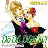 Do Da Dancin'! ヴェネチア国際編