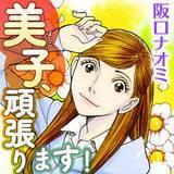 美子、頑張ります!