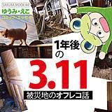 1年後の3.11―被災地のオフレコ話