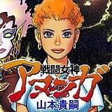 戦闘女神アヌンガ