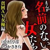 まんが名前のない女たち―貧困AV女優編―