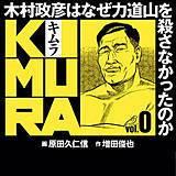 KIMURA ~木村政彦はなぜ力道山を殺さなかったのか~