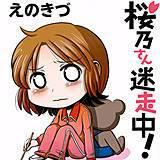 桜乃さん迷走中!
