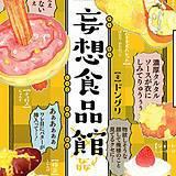 妄想食品館【電子限定かきおろしまんが付】
