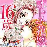 オトメ・花嫁・16歳