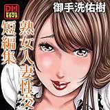 熟女人妻性交短編集 デジタルモザイク版