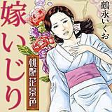 桃艶花景色 嫁いじり