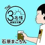 THE3名様-追加注文編-