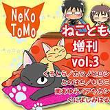 ねことも増刊vol.3