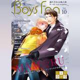 BOYS FAN vol.10
