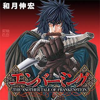エンバーミング―THE ANOTHER TALE OF FRANKENSTEIN―