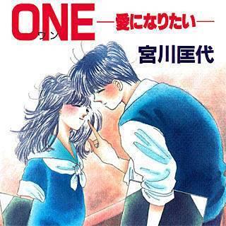 ONE─愛になりたい─