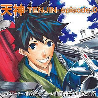 天神―TENJIN― episode:0