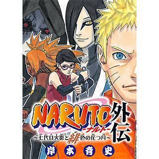 NARUTO―ナルト―外伝~七代目火影と緋色の花つ月~