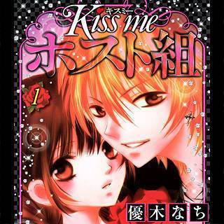 Kiss me ホスト組